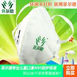 菲尔德儿童N95防护口罩带呼吸阀工业级口罩防霾口罩防粉尘防PM2.5