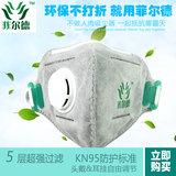 菲尔德专业成人KN95活性炭防护口罩带呼吸阀工业级防霾防PM2.5防粉尘